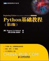 Python基础教程:第2版(经典教程的全新改版,10个项目引人入胜)(china-pub首发)