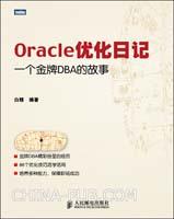 涂抹Oracle—三思笔记之一步一步学Oracle