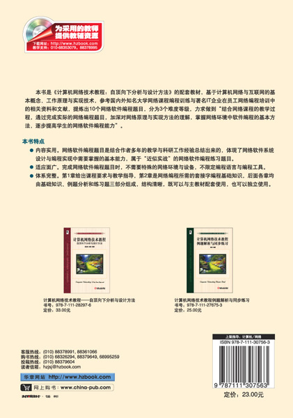 计算机网络应用软件编程技术