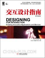 交互设计指南(原书第2版)