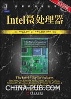 Intel微处理器(原书第8版)