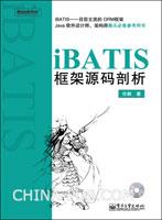iBATIS框架源码剖析