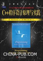 (特价书)C++程序设计原理与实践