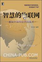 智慧的物联网―感知中国和世界的技术(南开大学教授与您一起探讨物联网)[按需印刷]