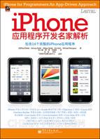 (特价书)iPhone应用程序开发名家解析