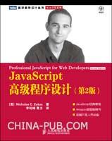 JavaScript高级程序设计:第2版(china-pub首发)(JavaScript经典教程,前端开发人员必备)