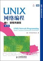 UNIX网络编程 : 第2版. 第2卷, 进程间通信(中文版)(已故著名技术作家Stevens的传世之作)