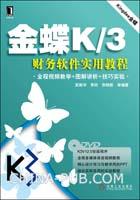 金蝶K/3 财务软件实用教程