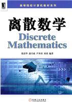 (特价书)离散数学