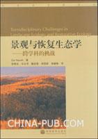 景观与恢复生态学:跨学科的挑战