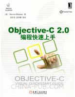 Objective-C 2.0编程快速上手