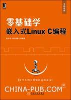 (特价书)零基础学嵌入式Linux C编程