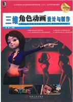 (特价书)三维角色动画设计与制作:Maya实现
