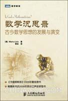 数学沉思录:古今数学思想的发展与演变(《华盛顿邮报》2009年最佳图书)
