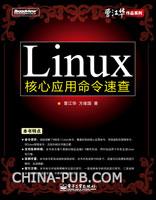 (特价书)Linux核心应用命令速查
