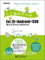 人人都玩开心网:Ext JS+Android+SSH整合开发Web与移动SNS