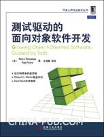 测试驱动的面向对象软件开发(测试驱动开发(TDD)实践指南)[图书]