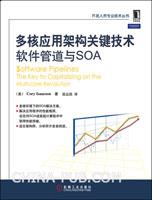 (特价书)多核应用架构关键技术―软件管道与SOA