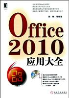 Office 2010应用大全
