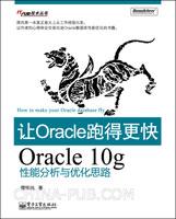 让Oracle跑得更快―Oracle 10g性能分析与优化思路