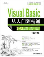 Visual Basic从入门到精通(第2版)