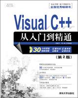 Visual C++从入门到精通(第2版)