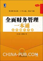 (特价书)全面财务管理一本通:实用操作手册