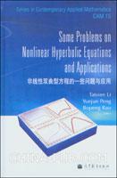(特价书)非线性双曲型方程的一些问题与应用