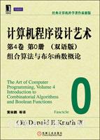 计算机程序设计艺术 第4卷 第0册:组合算法与布尔函数概论(双语版)