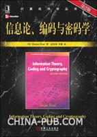 (特价书)信息论、编码与密码学(第2版)