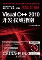 Visual C++ 2010开发权威指南[按需印刷]