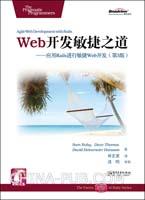 Web开发敏捷之道―应用Rails进行敏捷Web开发(第3版)