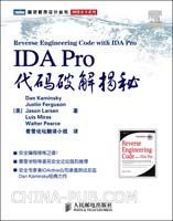 IDA Pro代码破解揭秘(安全专家兼IOActive公司渗透测试总监Dan Kaminsky经典力作 )(china-pub首发)
