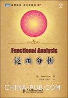 (特价书)泛函分析