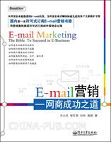 (特价书)E-mail营销:网商成功之道