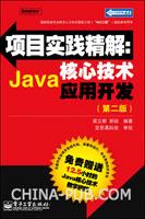 (特价书)项目实践精解:Java核心技术应用开发(第二版)