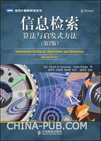 信息检索:算法与启发式方法:第2版(信息检索领域名著)