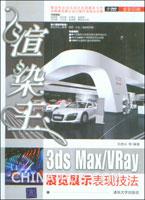 渲染王3ds Max/VRay展览展示表现技法(展览专业论坛设计兵团创建者刘贵兵最新力作)