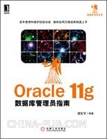Oracle 11g数据库管理员指南[按需印刷]