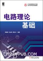 (特价书)电路理论基础