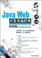 名师讲坛―Java Web开发实战经典基础篇(JSP、Servlet、Struts、Ajax)