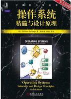操作系统:精髓与设计原理(原书第6版)(涵盖丰富的课程支持资料及补充文档)