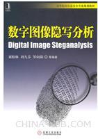 数字图像隐写分析