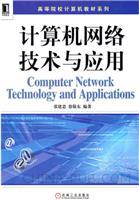 (特价书)计算机网络技术与应用