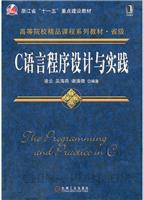 (特价书)C语言程序设计与实践