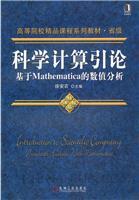 (特价书)科学计算引论:基于Mathematica的数值分析