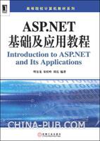 (特价书)ASP.NET基础及应用教程