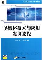 (特价书)多媒体技术与应用案例教程