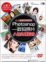 (特价书)人人都能看得懂的Photoshop : 数码照片人物处理精修