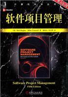 (特价书)软件项目管理(原书第5版)